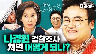 역사가 심판한다던 나경원 의원, 법적 심판은? ft. 박지훈 변호사