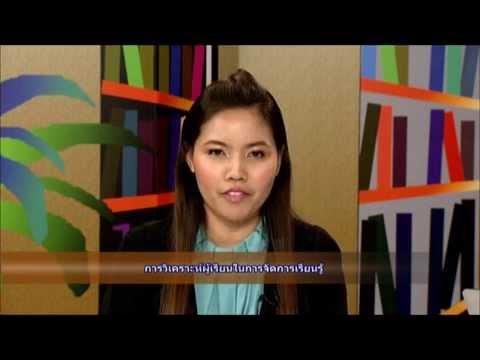 อบรมครู กศน. โดยใช้สื่อ ETV (อบรมพัฒนาครู กศน.) ตอนที่ 2 การวิเคราะห์ผู้เรียน