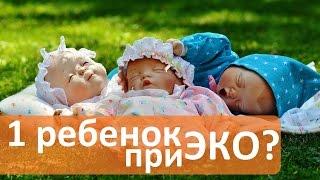 ЭКО - всегда ли это многоплодная беременность? Миф развеет репродуктолог из Лапино.(Больше информации по ЭКО: http://mamadeti.ru/article/eco/what-is-ivf/ Узнайте больше о лечении бесплодия в Лапино: http://mamadeti.ru/serv..., 2016-06-22T16:45:21.000Z)