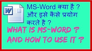 what is ms word 2007? and how to use it ? part 1 in हिन्दी