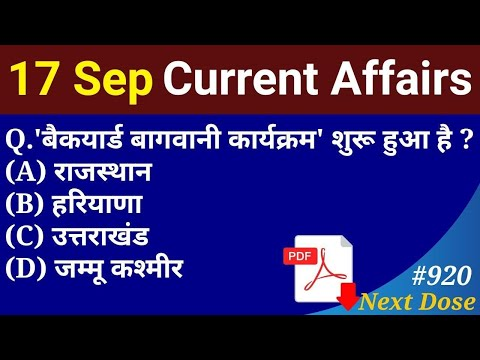 TODAY DATE 17/09/2020 CURRENT AFFAIRS VIDEO AND PDF FILE DOWNLORD