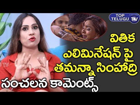 Transgender Tamanna Simhadri Shocking Comments On Vithika   Vithika Elimination   Bigg Boss 3 Telugu