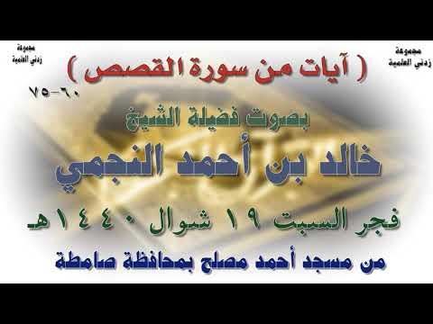 آيات من سورة القصص 60-75 بصوت الشيخ خالد بن أحمد النجمي وفقه الله فجر ال...
