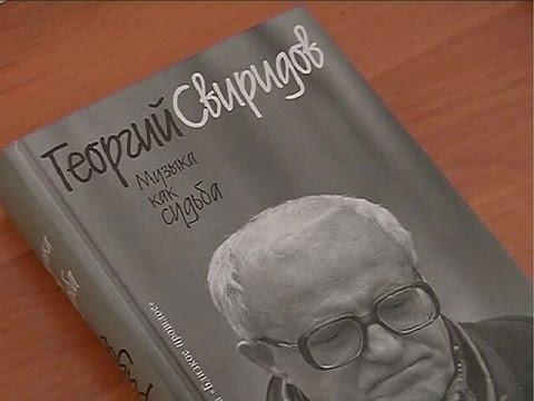 Свиридов музыка как судьба рецензия 8781