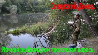 Северский Донец. Ночная рыбалка, там где клевал карась.