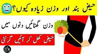 Weight Loss Tips - Haiz Ke Band Ke Bad Wazan Kam Krne Ka Nuskha - Desi Ilaj By RisenTime