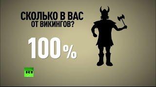 видео Кто такие варяги: славяне или нормандцы?