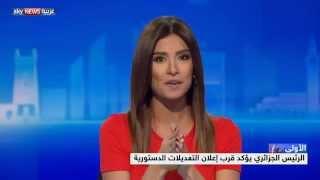 الجزائر... حجر الدستور في مياه الأحزاب