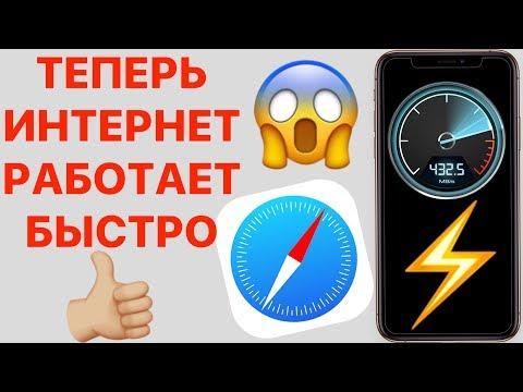 Как сильно ускорить интернет на iPhone? Простой способ