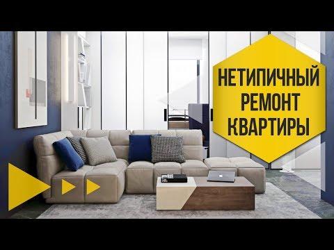 Обзор ремонта квартиры 71 кв.м. Ремонт и дизайн в стиле минимализм