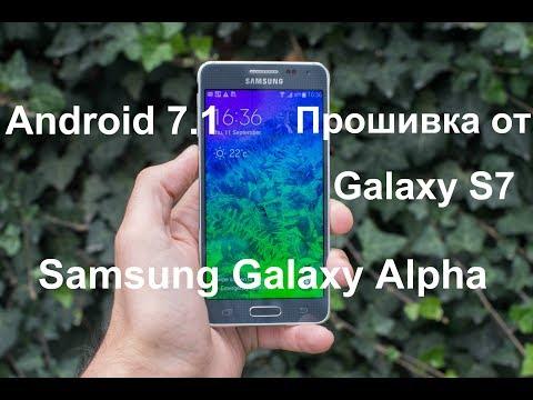 Как установить Android 7.1/Прошивку от S7 на galaxy Alpha G850F