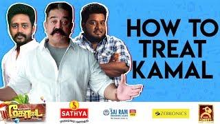 How To Treat KAMAL | Hakkuna Matata #9 | Blacksheep