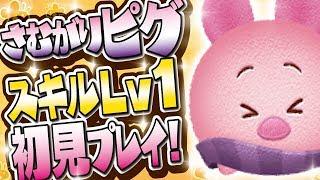 【ツムツム】さむがりピグレット スキルレベル1 初見プレイ【Seiji@きたくぶ】 thumbnail