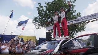 WRC 2019 Rd.10 ドイチェランド ハイライト動画 | TOYOTA GAZOO Racing