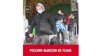 Фото Эвакуированные из Китая прибывают в Тюмень - Москва Fm