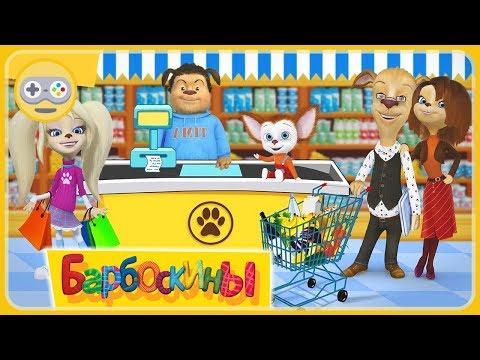 Барбоскины в Новом Супермаркете. Покупки в магазине по списку мамы. Фото призы. Игра мультик