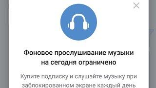 Как обойти блокировку музыки в ВК . Слушаем музыку бесплатно в ВКонтакте.