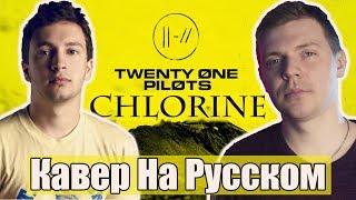 Twenty One Pilots - Chlorine Перевод (Cover | Кавер На Русском) (by Foxy Tail🦊)