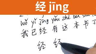 Learn to read and write Chinese character | 经