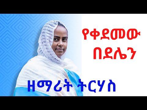 New Ethiopian Orthodox Mezmur  Zemarit trhas  የቀደመው በደሌን