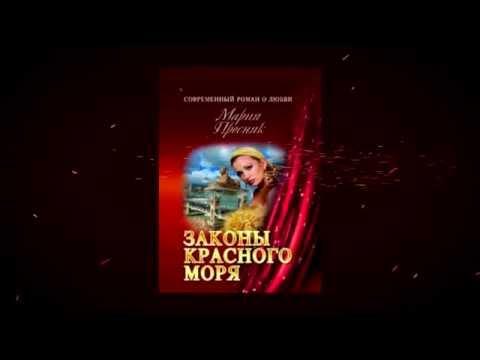 Законы Красного моря, купить книгу Http://zakonikrasnogomorya.justclick.ru/order/book/