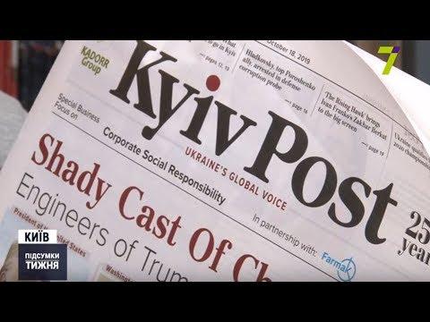 Новости 7 канал Одесса: Еволюція Kyiv Post: від чорно-білої газети до глянцю
