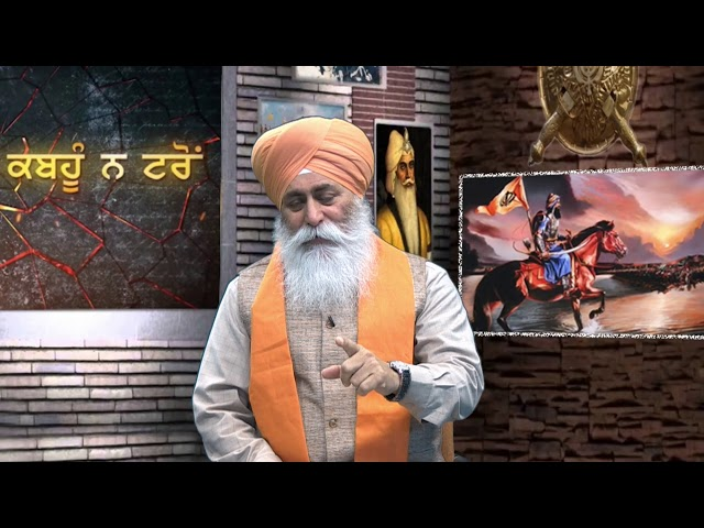 E421 Khalsa Raj Kive Baneya Special Show Sangat TV
