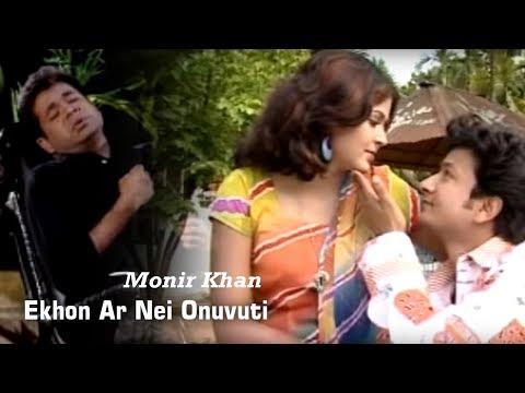 Monir Khan - Ekhon Ar Nei Onuvuti | এখন আর নেই অনুভূতি | Music Video