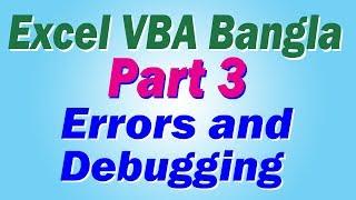 Excel VBA Bangla Part 3 - Errors and Debugging