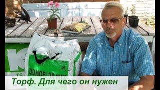 видео Торф в садоводстве
