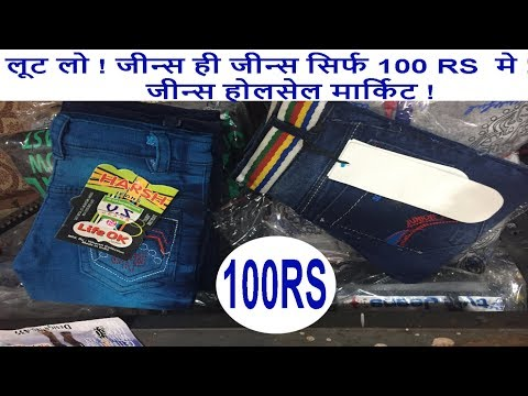 100 RS JEANS Direct From Factory !!  Jeans Wholesale Market in Delhi ! Gandhi Nagar !!