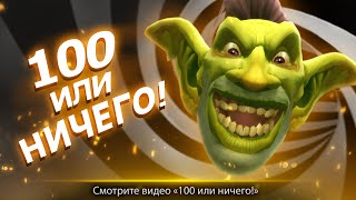 Ролик «100 или ничего!» в World of Warcraft: Legion (RU)