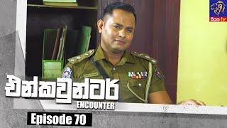 Encounter - එන්කවුන්ටර් | Episode 70 | 25 - 08 - 2021 | Siyatha TV Thumbnail