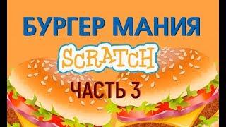 Уроки по Scratch. Делаем игру Burger Mania Бургермания на скретч. Часть 3
