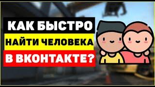 Как быстро найти человека Вконтакте?(Читайте тут http://workion.ru/kak-bystro-najti-cheloveka-vkontakte.html Социальные сети – это не только отличное развлечение. Это..., 2015-09-05T18:48:40.000Z)