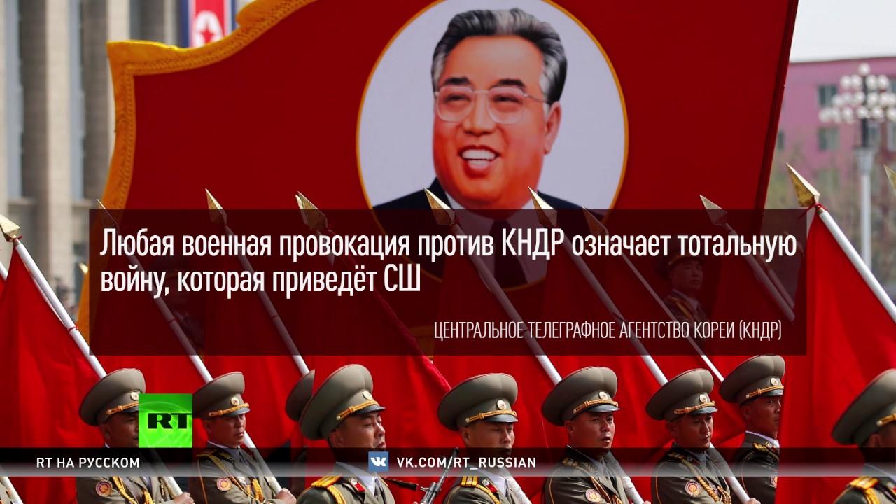 Взаимные угрозы, провокации, военные учения — как Дональд Трамп поссорился с Ким Чен Ыном