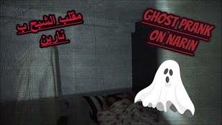 ghost prank | !!مقلب الشبح ب نارين!!| نارين و بيلدا تخانقو