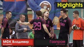 ММФЛ. МФК Владимир - Газпром-Кострома | HL