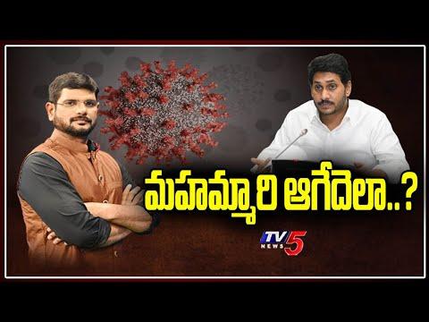 Top Story Debate on Coronavirus Situation in AP | CM Jagan | TV5 Murthy | TV5 News teluguvoice