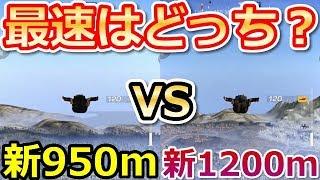【荒野行動】結局、新950m降りが最速なの?新しい降り方の新1200m降りと徹底検証!!現状最速降りはこの降り方!!(バーチャルYouTuber)
