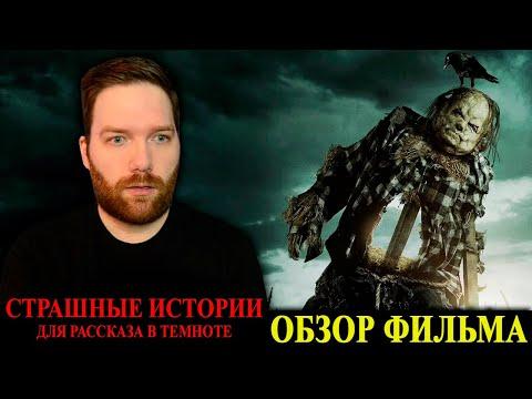 Страшные истории для рассказа в темноте Обзор фильма - Крис Стакман (Озвучка рус)