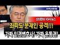 난리났다!!! 좌파도 문재인 공격!!! (10시 뉴스) / 신의한수 19.06.06