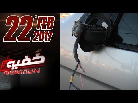 Car Side Mirrors Ki Chori | Khufia Operation | SAMAA TV |22 Feb 2017