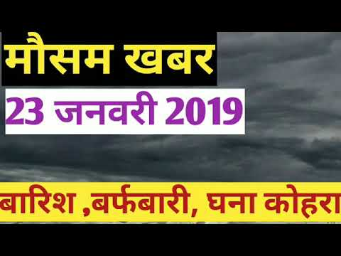 Weather forecast for 23 January 2019 // मौसम खबर