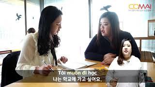 #4 베트남어 배우기 3강 : 나는 ( )을 하러 가고 싶어요.