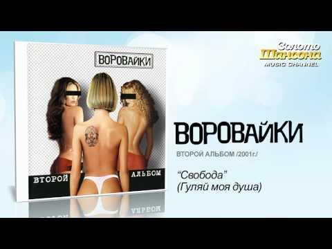 Воровайки - Свобода / Гуляй моя душа (Audio)