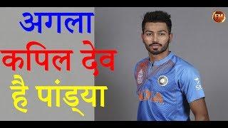 टीम इंडिया के अगले कप्तान हो सकते हैं हार्दिक पांड्या..  कहा जा रह है अगला कपिल देव..