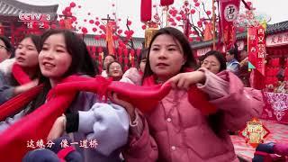 [2020东西南北贺新春]《缘分一道桥》 演唱:石头 阿鲁阿卓| CCTV综艺