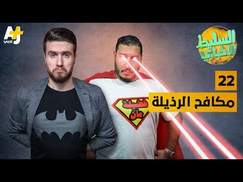 السليط الإخباري - مكافح الرذيلة | الحلقة (22) الموسم السابع