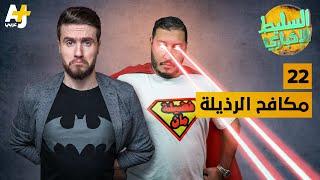 السليط الإخباري - مكافح الرذيلة   الحلقة (22) الموسم السابع